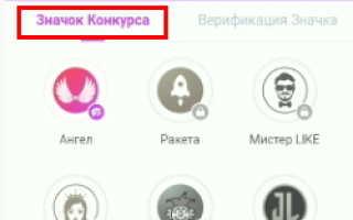 Как получить значки в Likee (Like) в 2021 году бесплатно