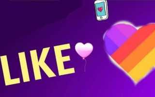 Как выложить видео в Лайк (Likee) из галереи, интернета, Инстаграма, ПК
