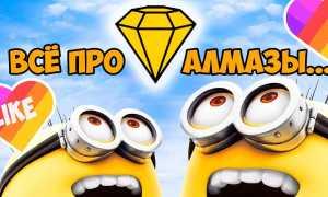 Как получить алмазы в Лайке – быстро и бесплатно