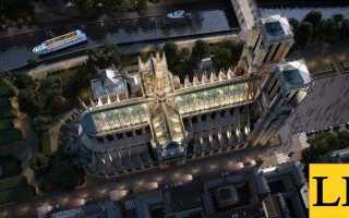 Инновационная концепция реконструкции крыши Нотр-Дам – баланс прошлого и настоящего