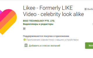 Приложение Likee (Лайк) для Android бесплатно
