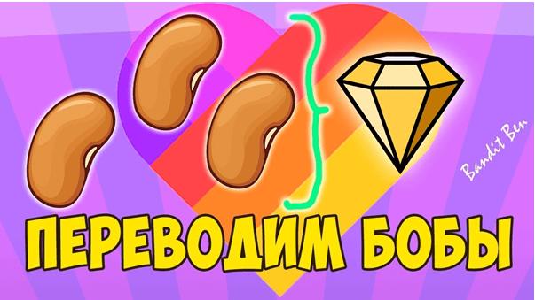 как обменять много бобов на алмазы
