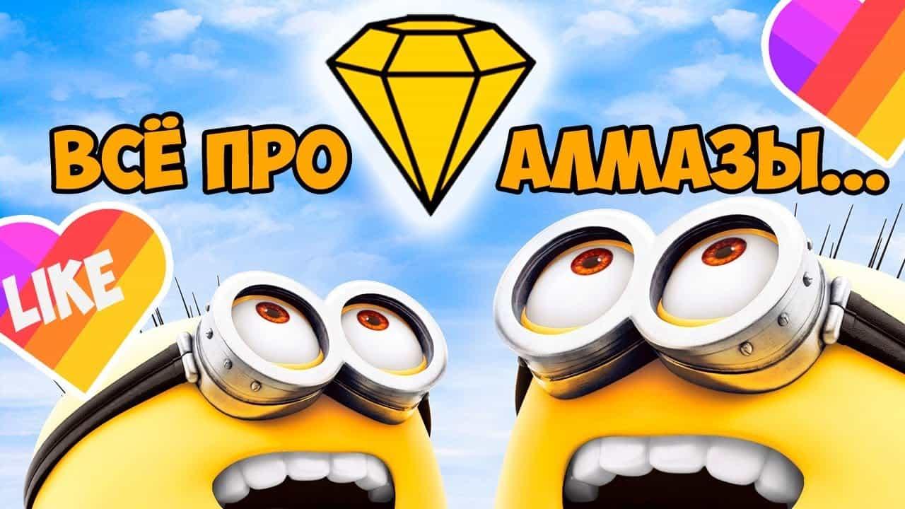 как получить алмазы в лайке
