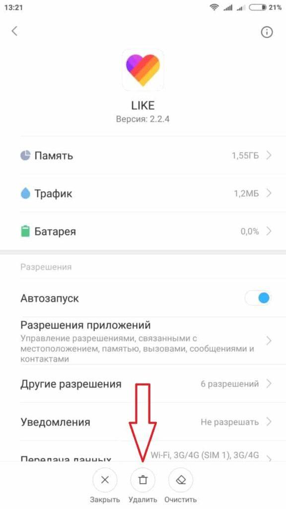 чтобы удалить приложение лайк зайдите с телефона в раздел настройки и выберите пункт приложения найдите лайк и нажмите удалить