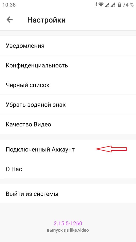 нажимаем на подключенный аккаунт
