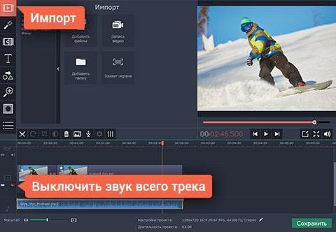 шаг 5 удаляем звук из видео и добавляем саундтрек