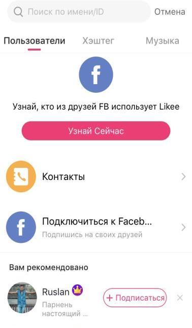 поиск в likee по facebook шаг 1