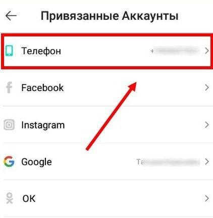 как изменить пароль в лайке шаг 3