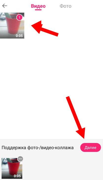 как опубликовать видео в лайке шаг 3