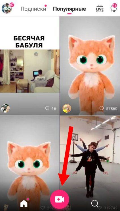 кликните на значок съемки в likee